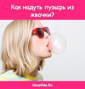 как надуть пузырь из жвачки