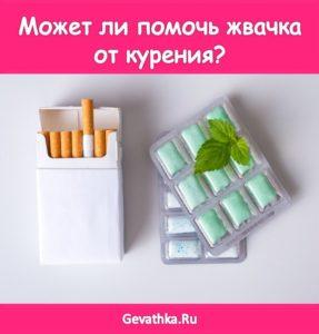 жвачка от курения