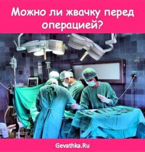 Можно ли жевать жвачку перед операцией