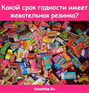 срок годности жвачки_1
