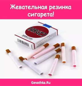 Жвачка в форме сигареты купить сигареты ссср купить саратов