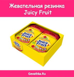 juicy fruit жвачка_1
