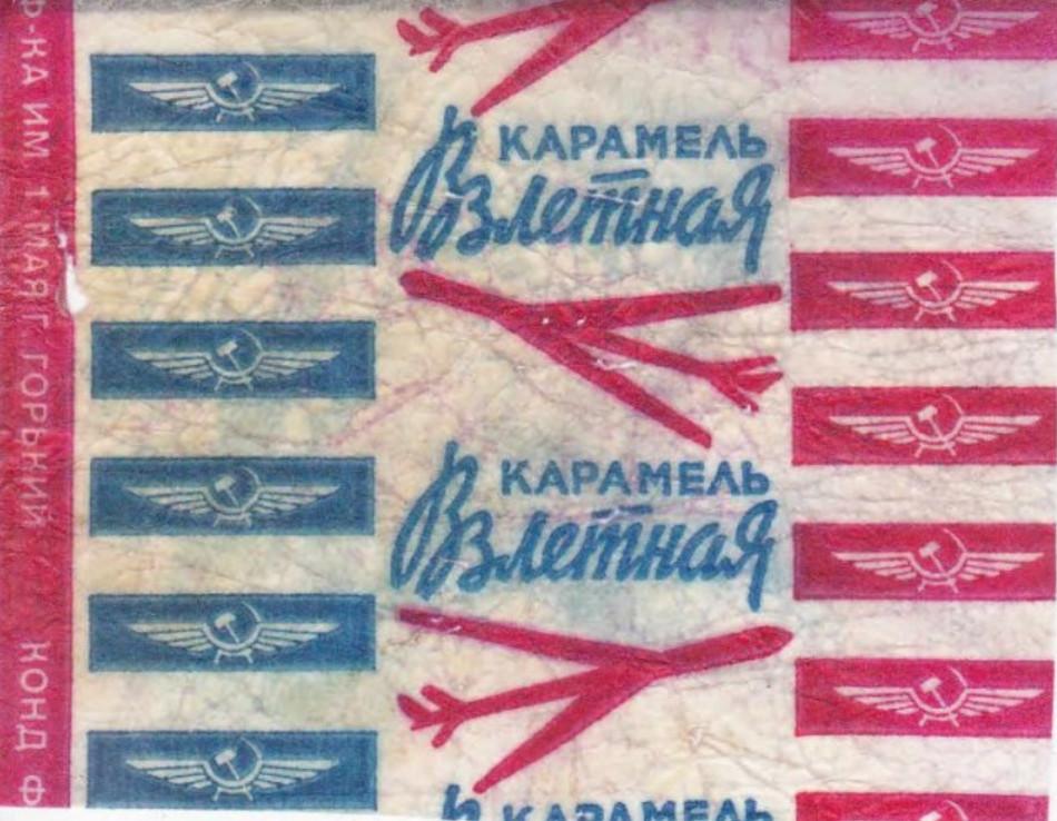 Карамель Взлетная