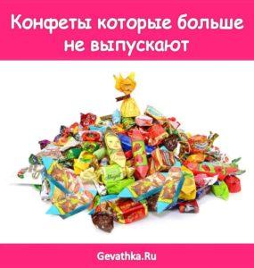 конфеты которые больше не выпускают-min