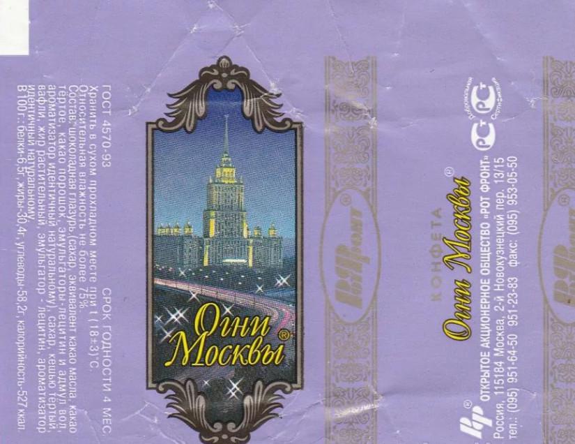Огни Москвы 2