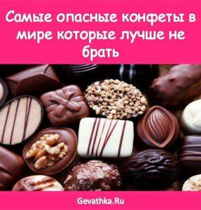 Самые опасные конфеты в мире которые не стоит покупать