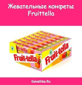 Жевательные конфеты фрутелла-min