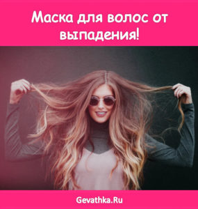 маска для волос от выпадения и для роста в домашних условиях