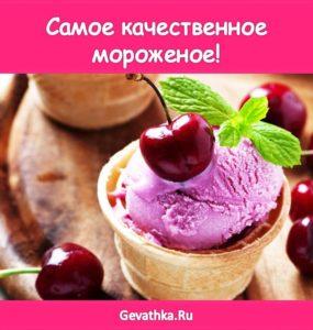 самое качественное мороженое