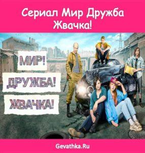 Сериал Мир Дружба Жвачка-min